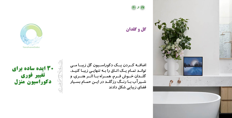 30 ایده ساده برای تغییر دکوراسیون فوری - گلدان - طراحان سبز